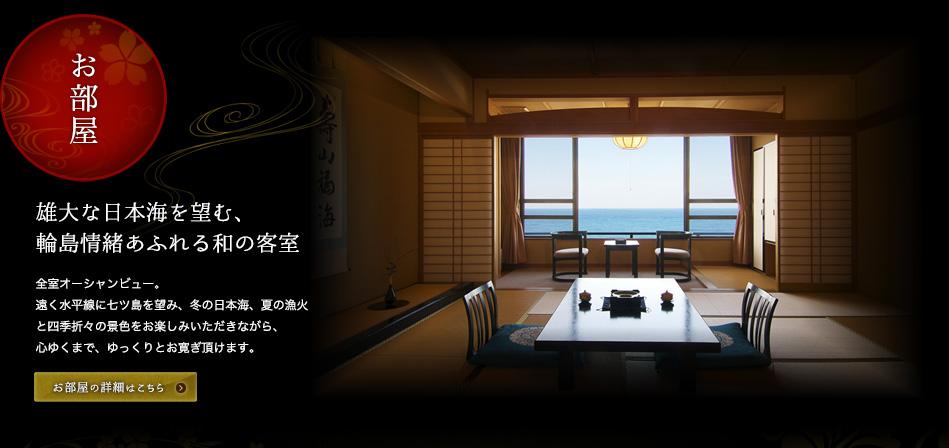 雄大な日本海を望む、輪島情緒あふれる和の客室