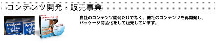 contents-kaihatsu