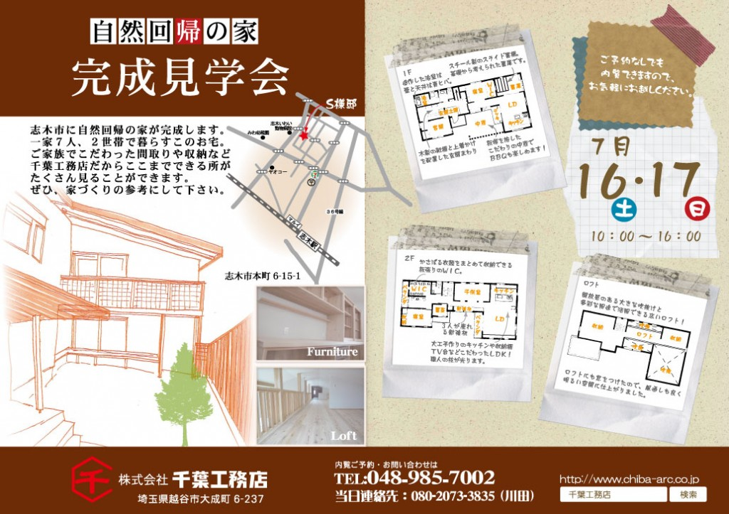 s様完成見学会out